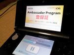 ニンテンドー3DS アンバサダー・プログラム