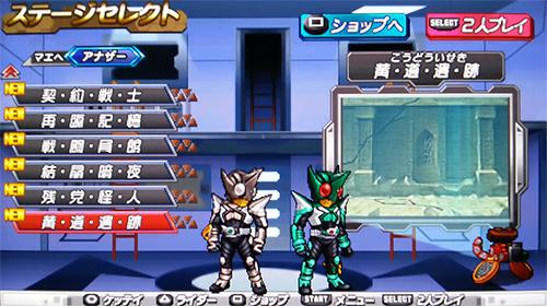 オール仮面ライダー ライダージェネレーション2