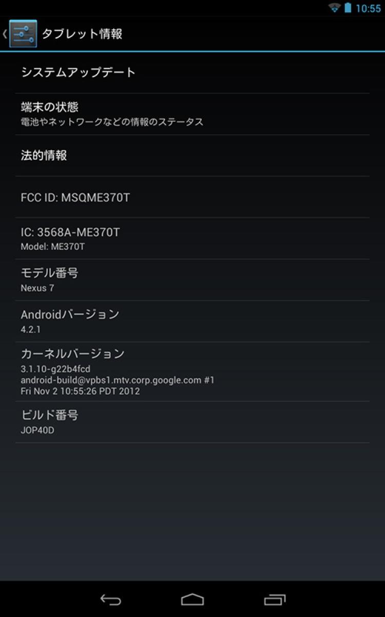 Screenshot 2012 12 07 22 55 21