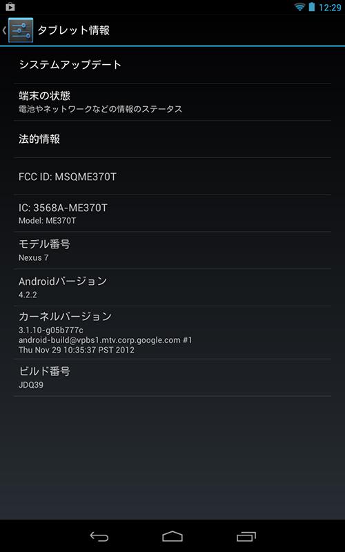 Screenshot_2013-02-16-00-29-29