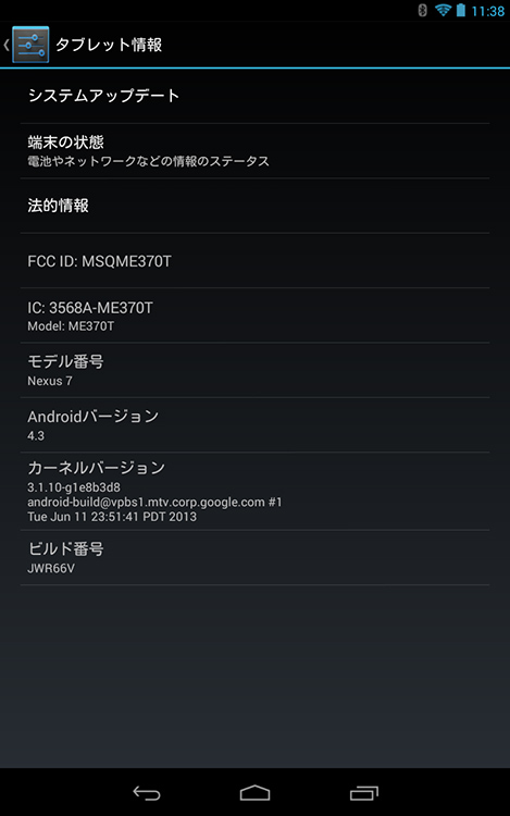 Screenshot_2013-07-28-11-38-06