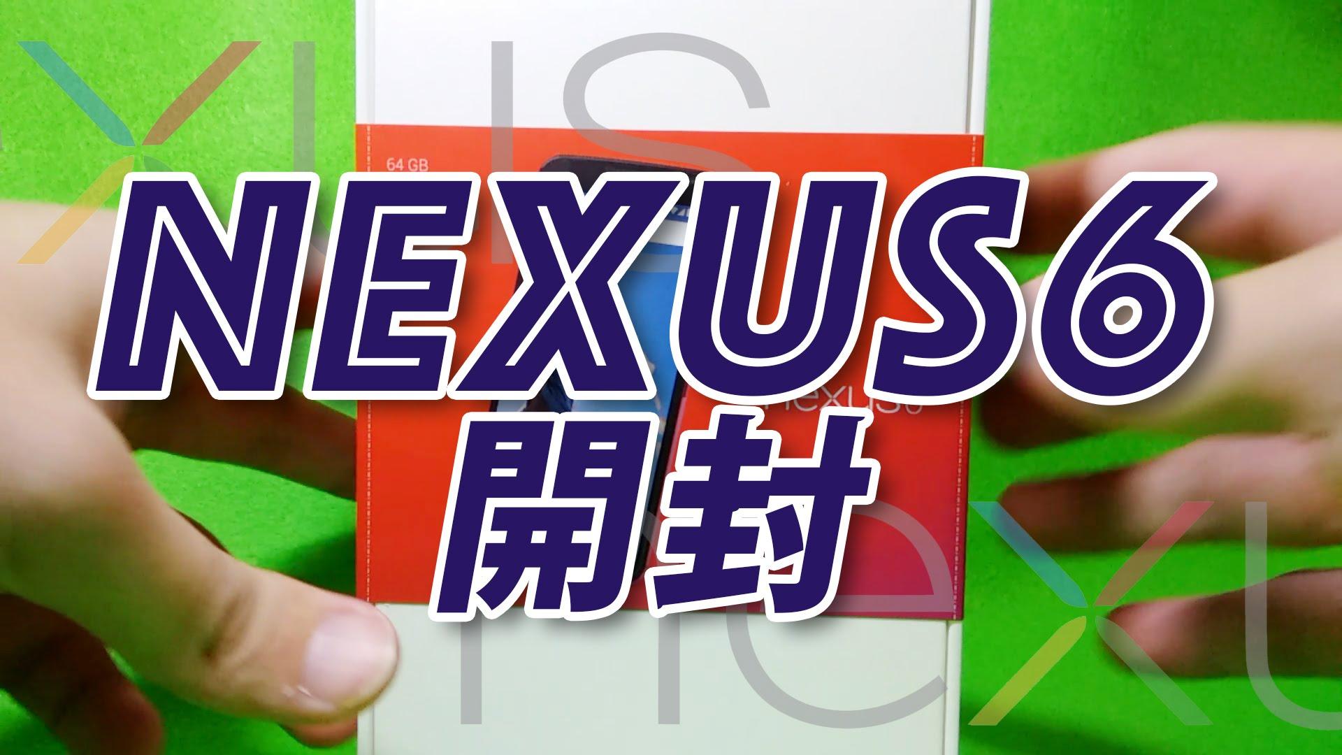 Nexus6が届いた。