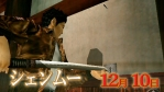 【12月10日】シェンムー 一章 横須賀 #其の九