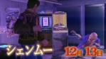 【12月13日】シェンムー 一章 横須賀 #其の十二