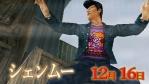 【12月16日】シェンムー 一章 横須賀 #其の十五
