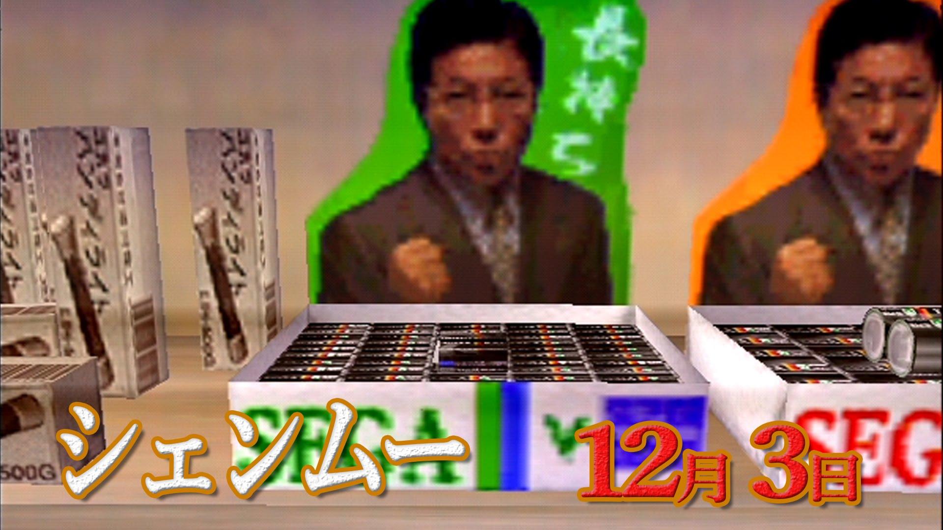 【12月3日】シェンムー 一章 横須賀 #其の二