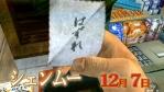 【12月7日】シェンムー 一章 横須賀 #其の六
