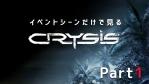 イベントシーンだけで見るCrysis Part1