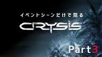 イベントシーンだけで見るCrysis Part3