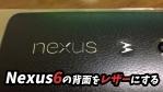 Nexus 6 にスキンシートを貼ってBlackberryみたいにする
