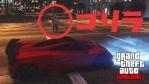 【PC版GTA Online】プレイ記録【チーターとゴリラ】