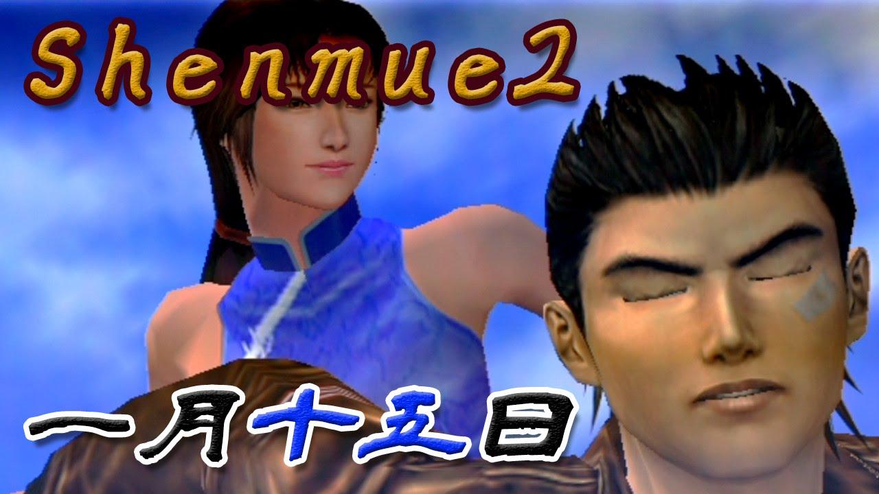 シェンムー2 #04【1月15日】