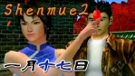 シェンムー2 #06【1月17日】