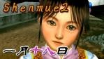 シェンムー2 #07【1月18日】