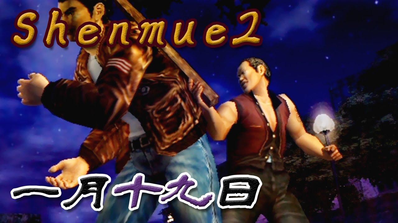 シェンムー2 #08【1月19日】