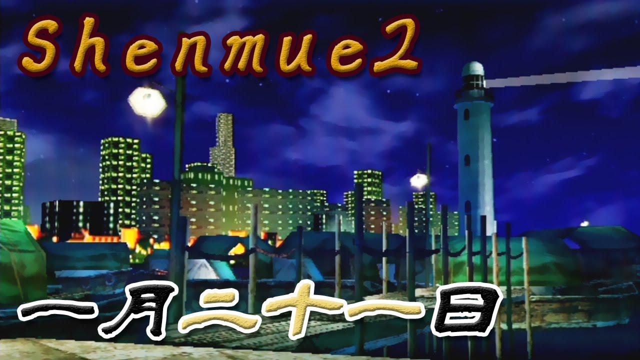 シェンムー2 #10【1月21日】