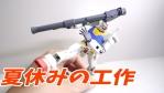 【夏休みの工作】HGUC REVIVE RX-78-2ガンダム