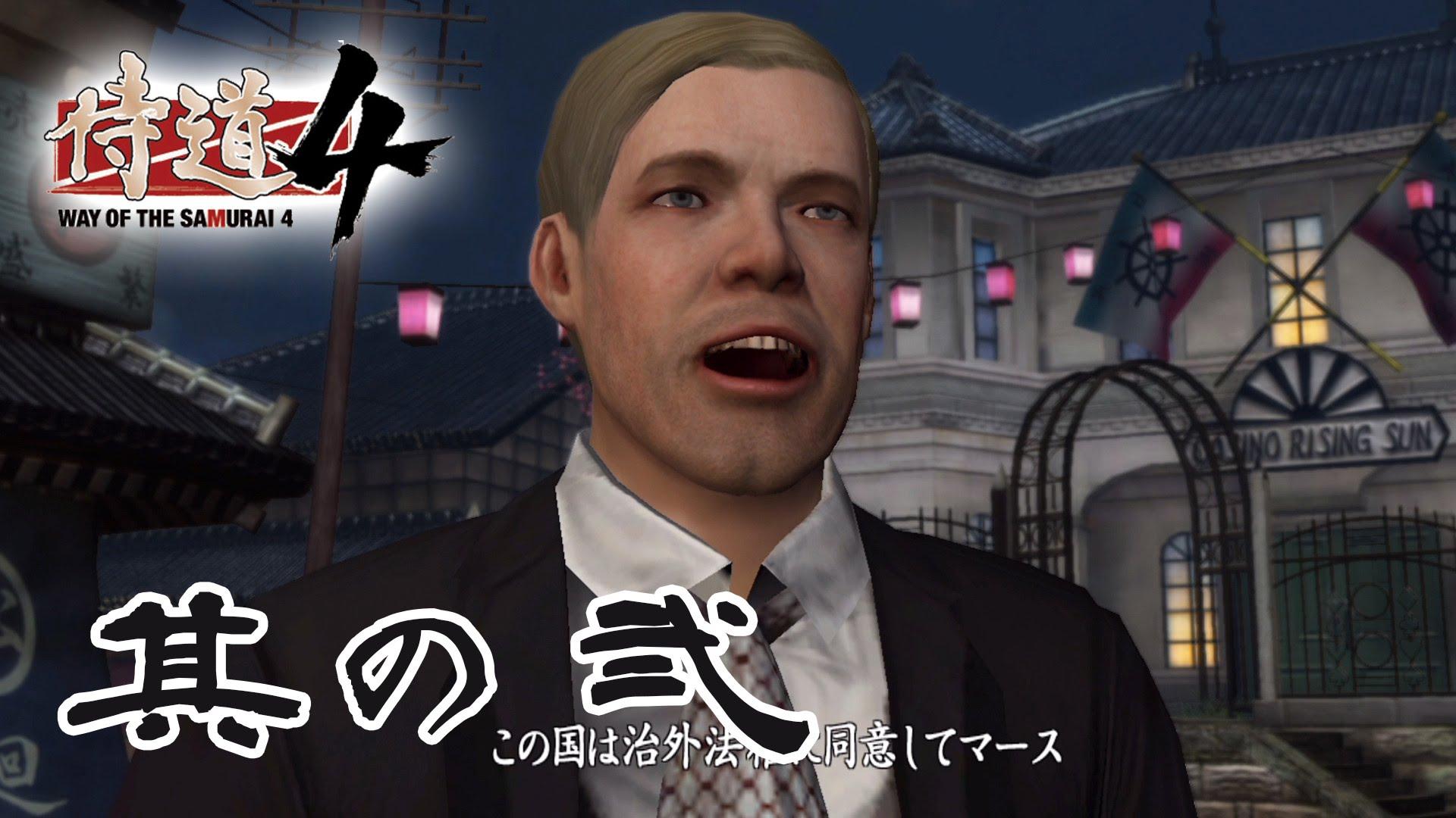 【PC版侍道4】一周目 〜 其の二〜