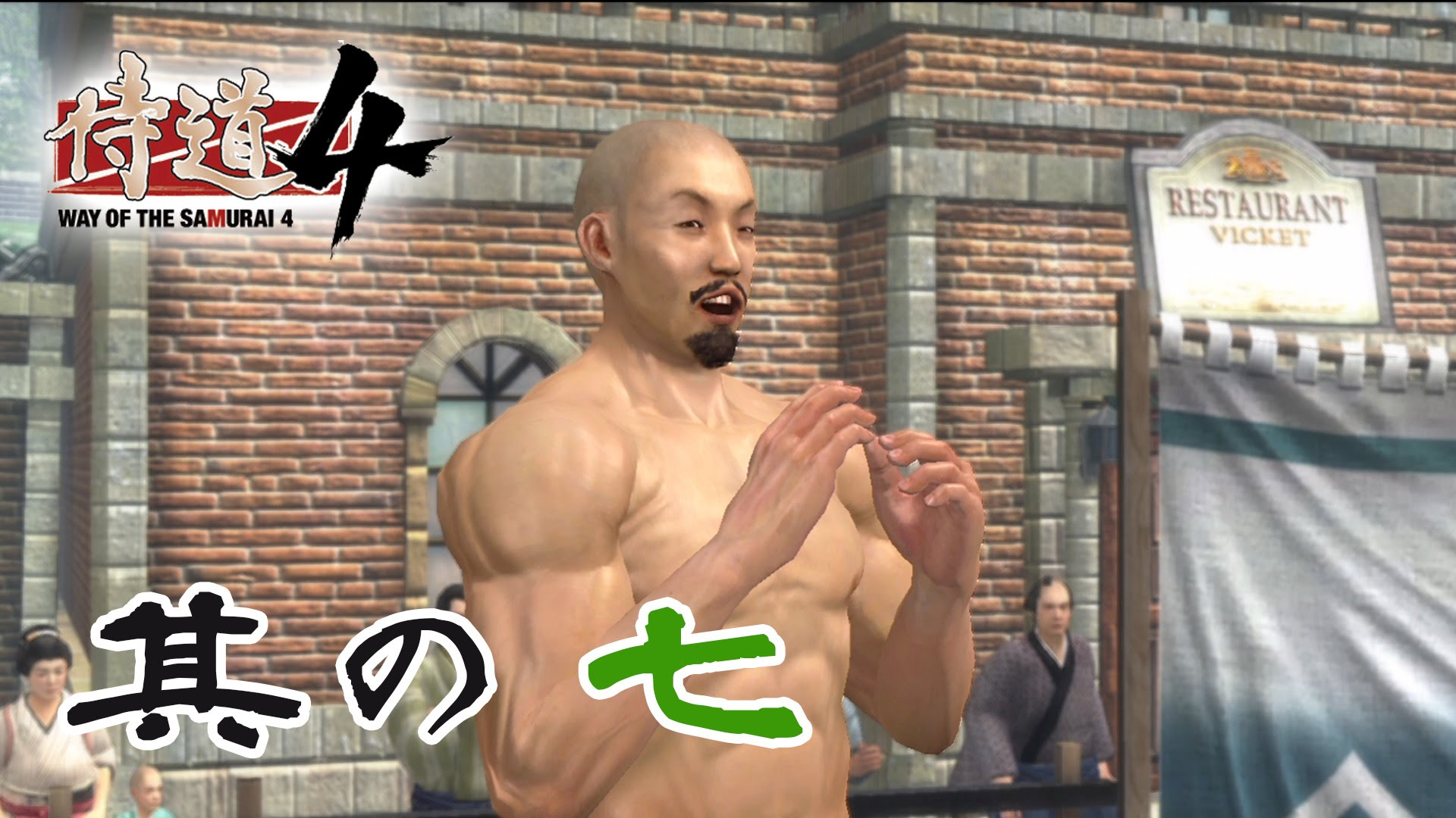 【PC版侍道4】一周目 〜 其の七 〜