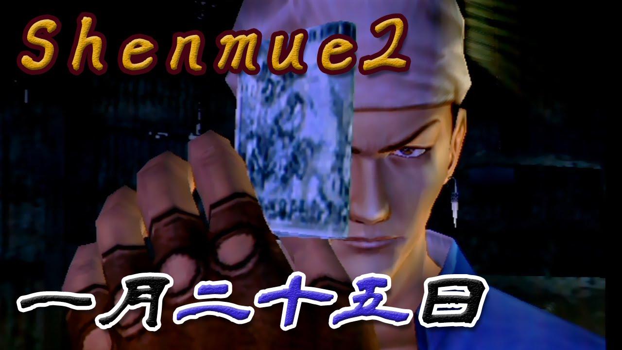 シェンムー2 #13【1月25日】