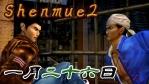 シェンムー2 #14【1月26日】