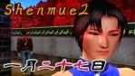 シェンムー2 #15【1月27日】