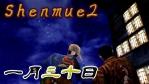 シェンムー2 #17【1月30日】