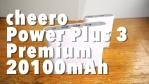 cheero Power Plus 3 Premium 20100mAh が届いた