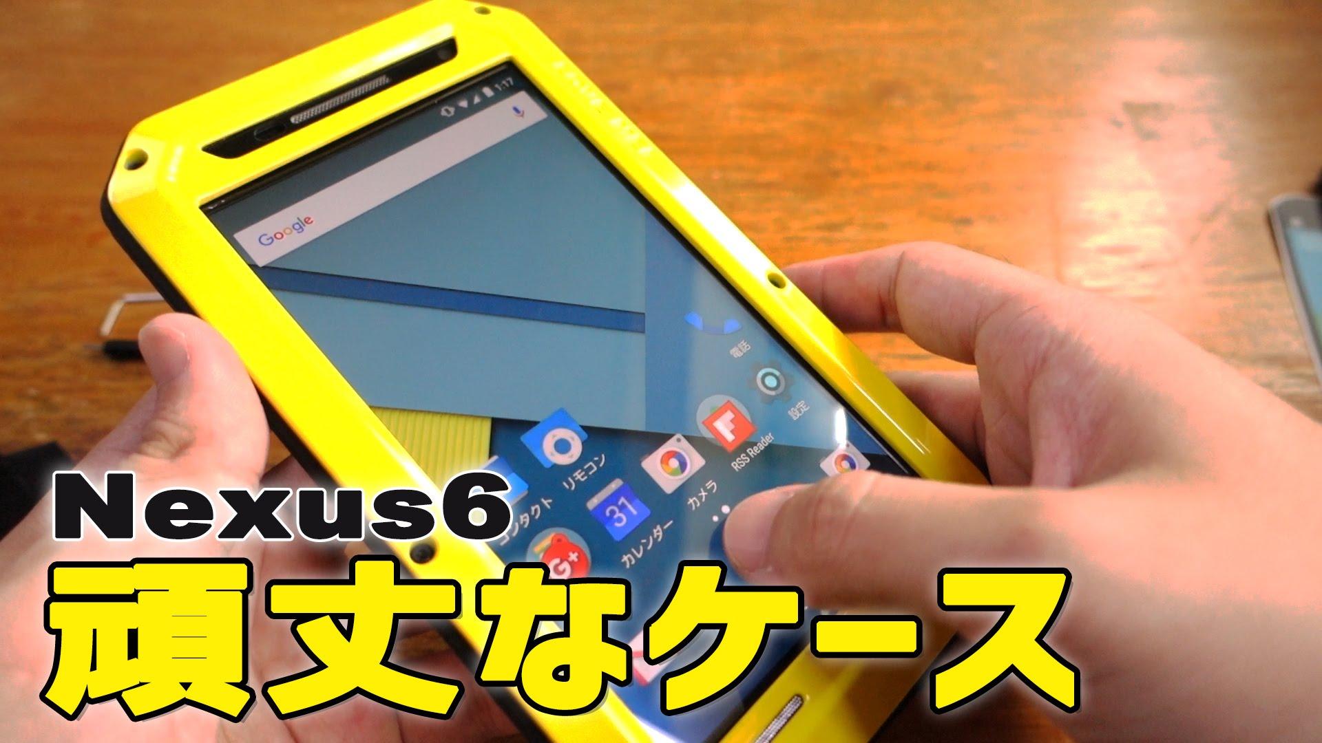 【頑丈ケース】Love Mei Powerful Case for Google Nexus 6