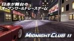 【日本が舞台のオープンワールド】湾岸 Midnight Club II 【勘違いニッポン】