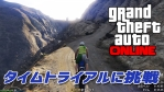 【PC版GTA Online】タイムトライアルに挑戦【ダムまで疾走】