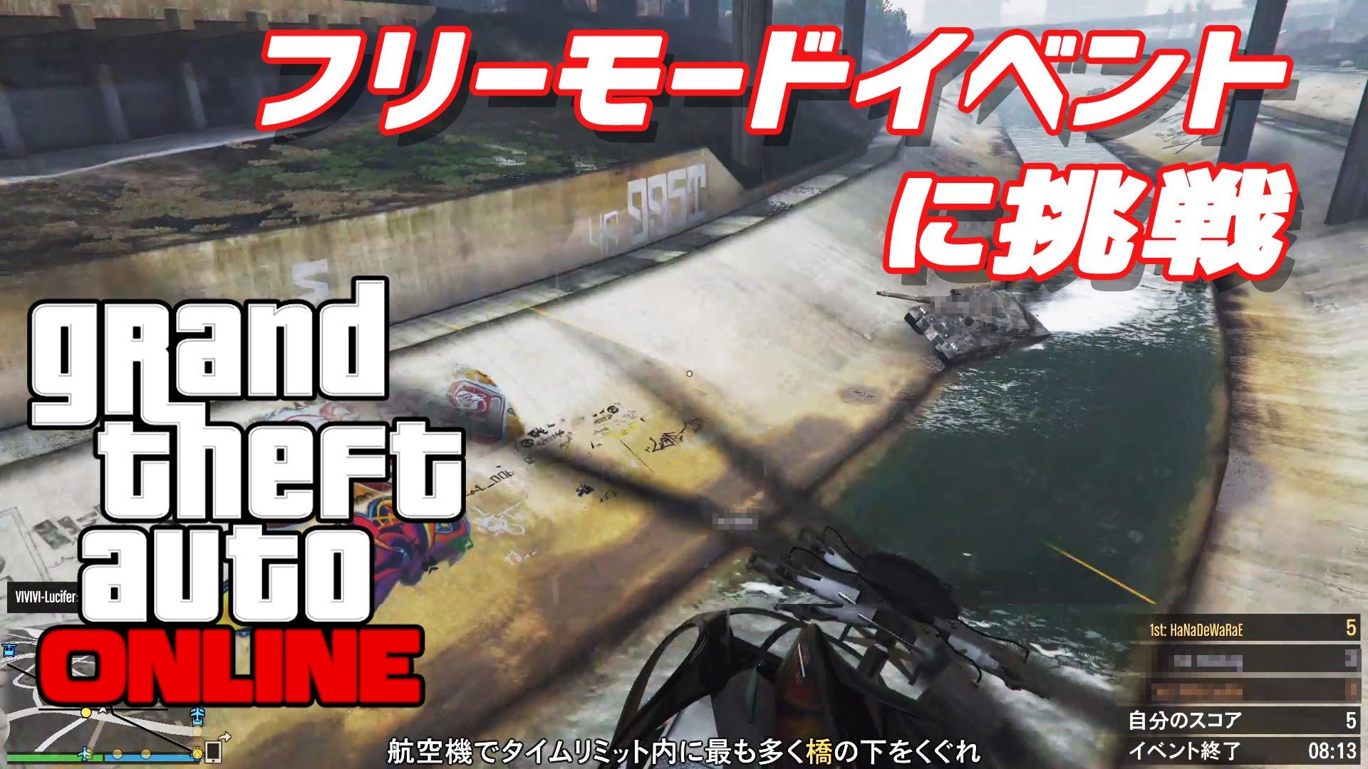 【PC版GTA Online】フリーモードイベントに挑戦【クリミナルダメージ&橋の下をくぐるチャレンジ】