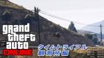【PC版GTA Online】タイムトライアルに挑戦【観測所】