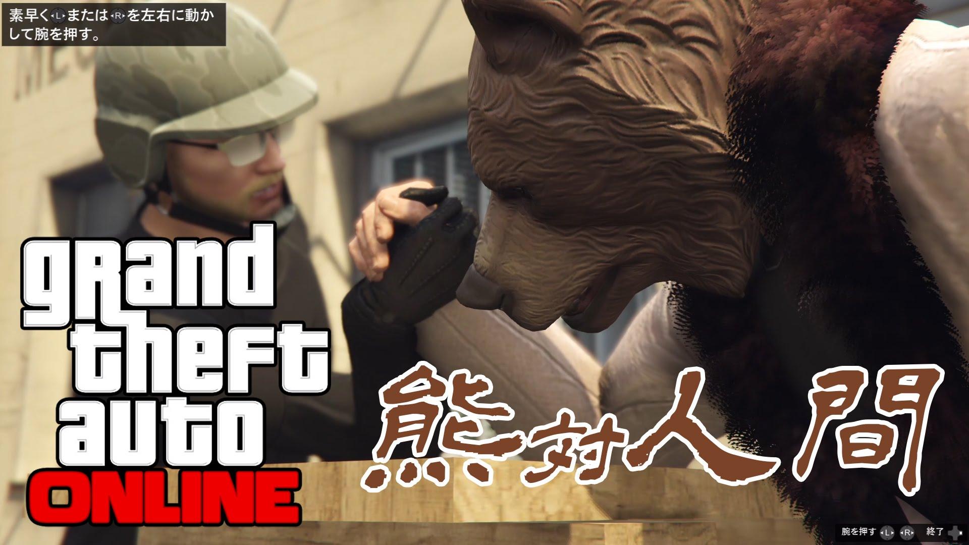 【PC版GTA Online】プレイ記録【熊vs人間】