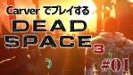 #01【日本語字幕】カーヴァーでプレイするDeadSpace3
