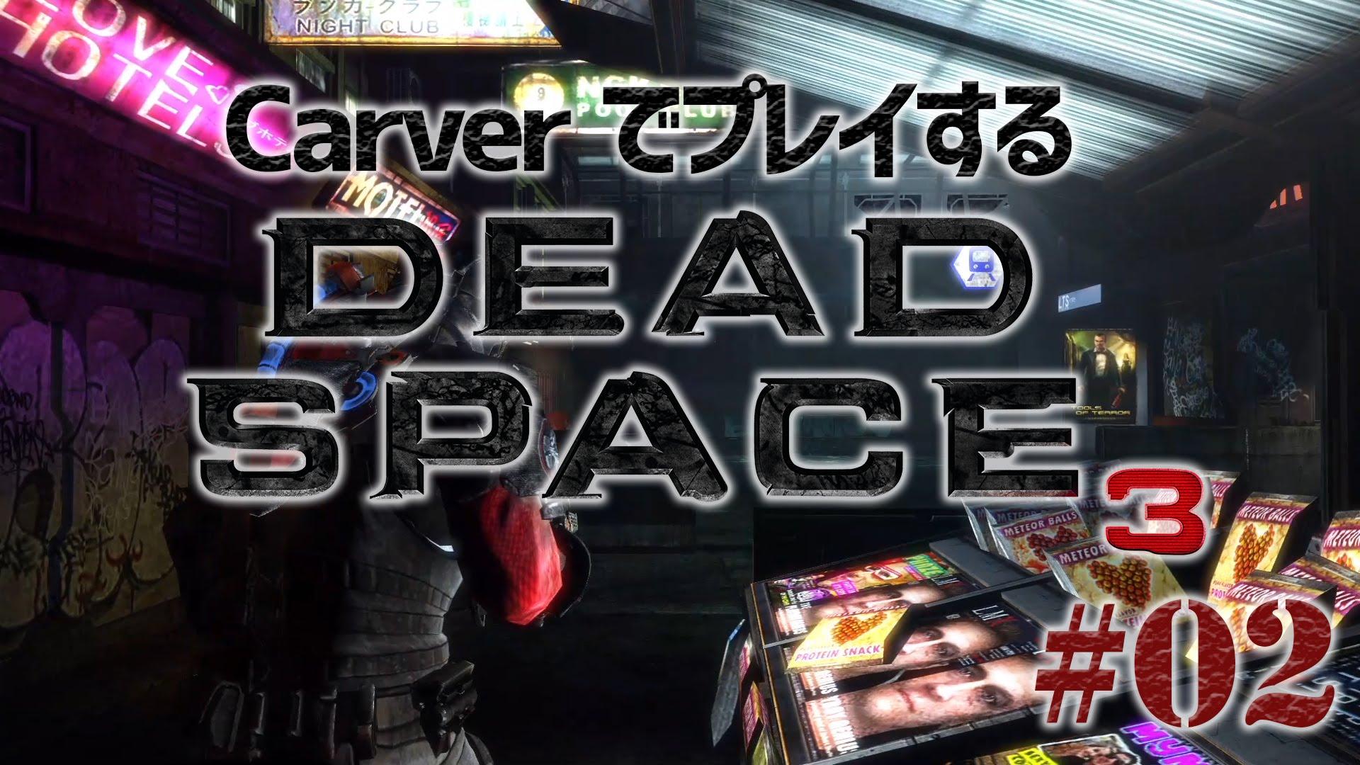#02【日本語字幕】カーヴァーでプレイするDeadSpace3