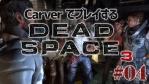 #04【日本語字幕】カーヴァーでプレイするDeadSpace3