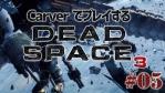 #05【日本語字幕】カーヴァーでプレイするDeadSpace3
