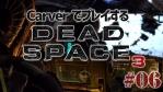 #06【日本語字幕】カーヴァーでプレイするDeadSpace3