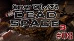 #08【日本語字幕】カーヴァーでプレイするDeadSpace3