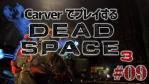 #09【日本語字幕】カーヴァーでプレイするDeadSpace3