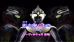 第10話「影を継ぐもの」ウルトラマン3-FightingEvolution