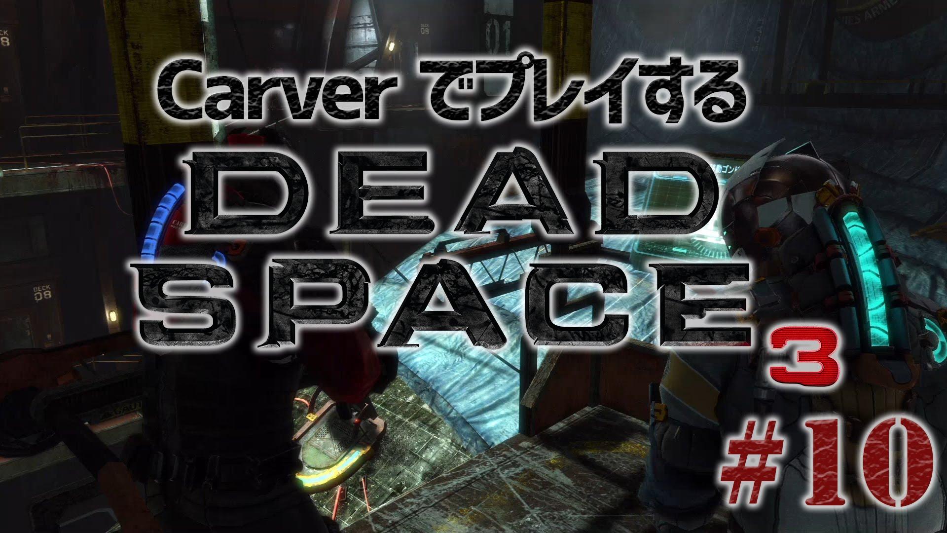#10【日本語字幕】カーヴァーでプレイするDeadSpace3