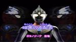 第11話「暗黒の支配者」ウルトラマン3-FightingEvolution