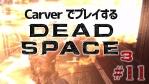 #11【日本語字幕】カーヴァーでプレイするDeadSpace3