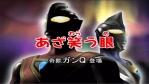 第14話「あざ笑う眼」ウルトラマン3-FightingEvolution