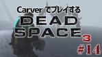 #14【日本語字幕】カーヴァーでプレイするDeadSpace3