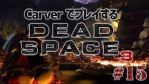 #15【日本語字幕】カーヴァーでプレイするDeadSpace3
