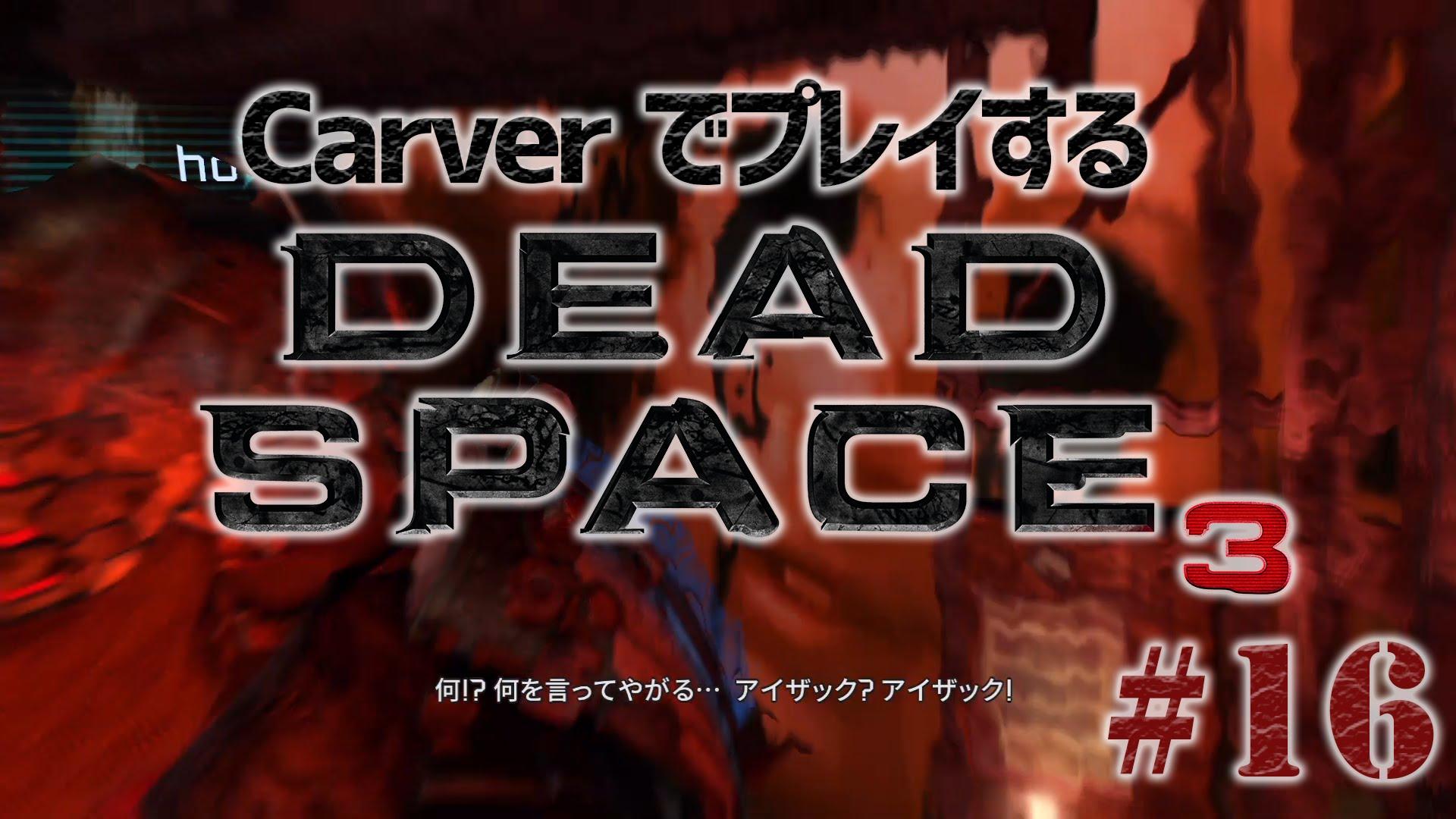 #16【日本語字幕】カーヴァーでプレイするDeadSpace3