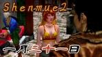 シェンムー2 #18【1月31日】